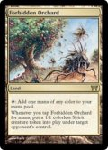 【英語】禁忌の果樹園/Forbidden Orchard