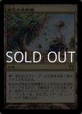 【日本語】禁忌の果樹園/Forbidden Orchard
