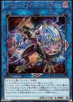 画像1: 【シークレットレア】ツイン・トライアングル・ドラゴン