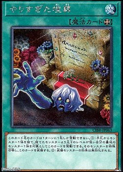 画像1: 【シークレットレア】やりすぎた埋葬