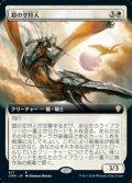☆特殊枠【日本語】鎧の空狩人/Armored Skyhunter