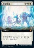 ☆特殊枠【日本語】勝利の算段/Triumphant Reckoning