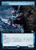☆特殊枠【日本語】船殻破り/Hullbreacher