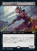 ☆特殊枠【日本語】ベラドンナの収穫者/Nightshade Harvester