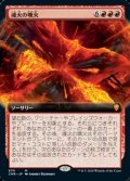 ☆特殊枠【日本語】魂火の噴火/Soulfire Eruption