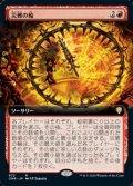 ☆特殊枠【日本語】災難の輪/Wheel of Misfortune