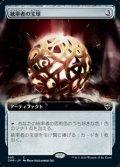 ☆特殊枠【日本語Foil】統率者の宝球/Commander's Sphere