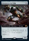 ☆特殊枠【日本語Foil】ファイレクシアの三重体/Phyrexian Triniform