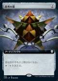☆特殊枠【日本語Foil】思考の器/Thought Vessel