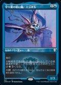 ☆特殊枠【日本語Foil】守り翼の使い魔、エシオル/Esior, Wardwing Familiar
