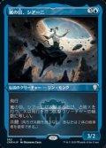 ☆特殊枠【日本語Foil】嵐の目、シアーニ/Siani, Eye of the Storm