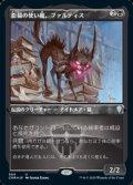 ☆特殊枠【日本語Foil】影猫の使い魔、ファルティス/Falthis, Shadowcat Familiar