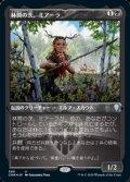 ☆特殊枠【日本語Foil】林間の茨、ミアーラ/Miara, Thorn of the Glade