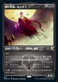 ☆特殊枠【日本語Foil】闇の男爵、センギア/Sengir, the Dark Baron