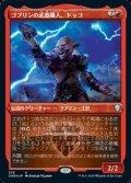 ☆特殊枠【日本語Foil】ゴブリンの武器職人、トッゴ/Toggo, Goblin Weaponsmith