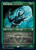 ☆特殊枠【日本語Foil】回収の接合者、イチ=テキク/Ich-Tekik, Salvage Splicer