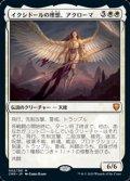 【日本語】イクシドールの理想、アクローマ/Akroma, Vision of Ixidor