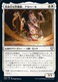 【日本語】真面目な祭儀師、アルハール/Alharu, Solemn Ritualist