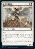 【日本語】武勇の選定師/Anointer of Valor