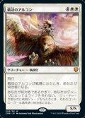 【日本語】戴冠のアルコン/Archon of Coronation