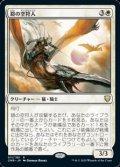 【日本語Foil】鎧の空狩人/Armored Skyhunter