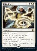 【日本語Foil】質素な命令/Austere Command