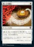 【日本語】祓い士の薬包/Dispeller's Capsule