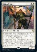 【日本語Foil】調和の守り手/Keeper of the Accord