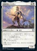 【日本語】鋼軍団のプラヴァ/Prava of the Steel Legion