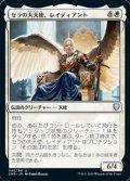 【日本語】セラの大天使、レイディアント/Radiant, Serra Archangel