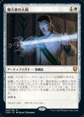 【日本語Foil】熾天使の大剣/Seraphic Greatsword