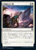 【日本語】空鯨捕りの一撃/Skywhaler's Shot