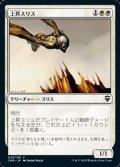 【日本語】上昇スリス/Slith Ascendant