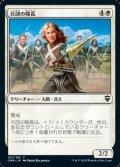 【日本語】兵団の隊長/Squad Captain