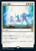 【日本語Foil】勝利の算段/Triumphant Reckoning