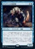 【日本語Foil】アンフィンの反逆者/Amphin Mutineer