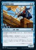 【日本語】蒼穹艦隊の提督/Azure Fleet Admiral