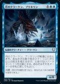【日本語】月のクラーケン、ブリネリン/Brinelin, the Moon Kraken