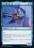 【日本語】守り翼の使い魔、エシオル/Esior, Wardwing Familiar