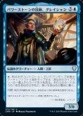 【日本語】パワーストーンの技師、グレイシャン/Glacian, Powerstone Engineer