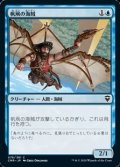 【日本語】帆凧の海賊/Kitesail Corsair
