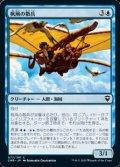 【日本語】帆凧の散兵/Kitesail Skirmisher