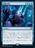 【日本語】記憶の洪水/Mnemonic Deluge