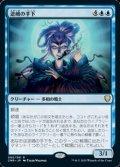 【日本語Foil】逆嶋の手下/Sakashima's Protege