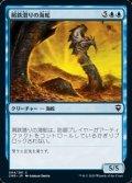 【日本語】屑鉄潜りの海蛇/Scrapdiver Serpent