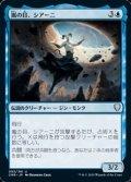 【日本語】嵐の目、シアーニ/Siani, Eye of the Storm