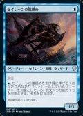 【日本語】セイレーンの嵐鎮め/Siren Stormtamer