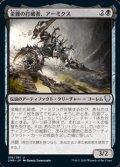 【日本語】金線の打破者、アーミクス/Armix, Filigree Thrasher