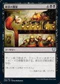 【日本語】継承の饗宴/Feast of Succession