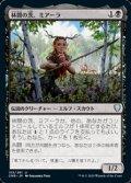 【日本語】林間の茨、ミアーラ/Miara, Thorn of the Glade